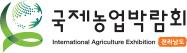 2021국제농업박람회 신나는 볼거리
